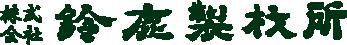 地松(国産アカマツ)製品の製造および販売